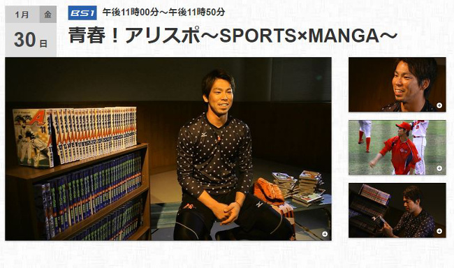 """2nd NHK """"SPORTS x MANGA"""" special to air January 30th – Sport in Fiction"""